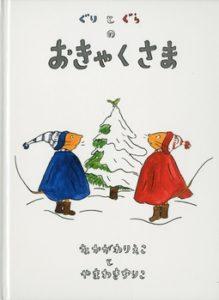 クリスマスに人気の絵本