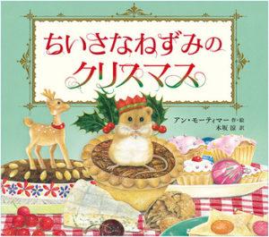 おすすめのクリスマス絵本