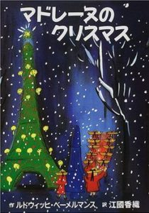 クリスマスのおすすめ絵本