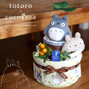 となりのトトロのおむつケーキ