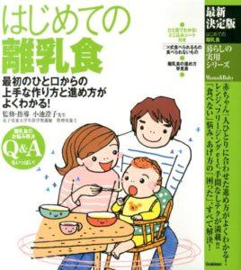 おすすめの離乳食本
