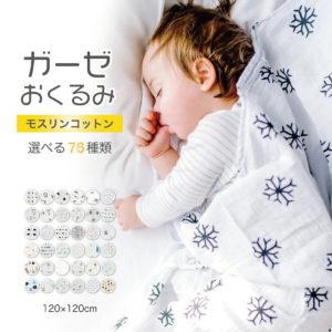 【出産祝い】予算1000円前後の素敵なプチギフト特集〜!!