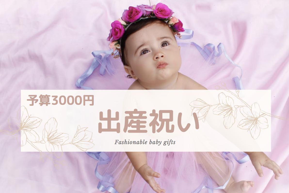 【予算3000円】保育士が厳選したおすすめの出産祝い!