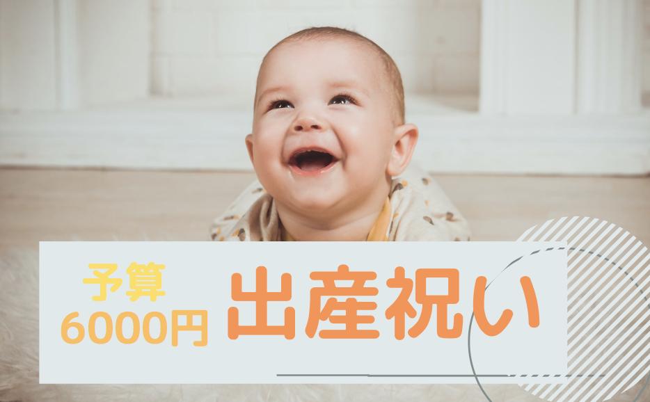 【予算6000円】出産祝いをお悩みの方必見!おすすめ15選
