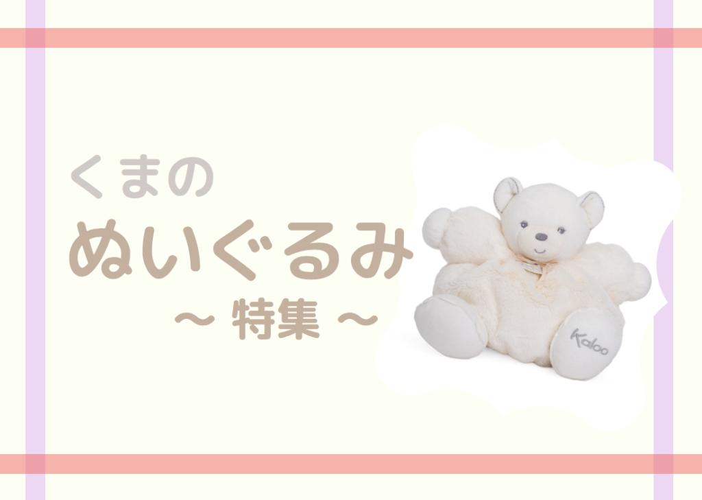 出産祝いにくまのぬいぐるみを贈ろう!〜保育士おすすめ10選〜