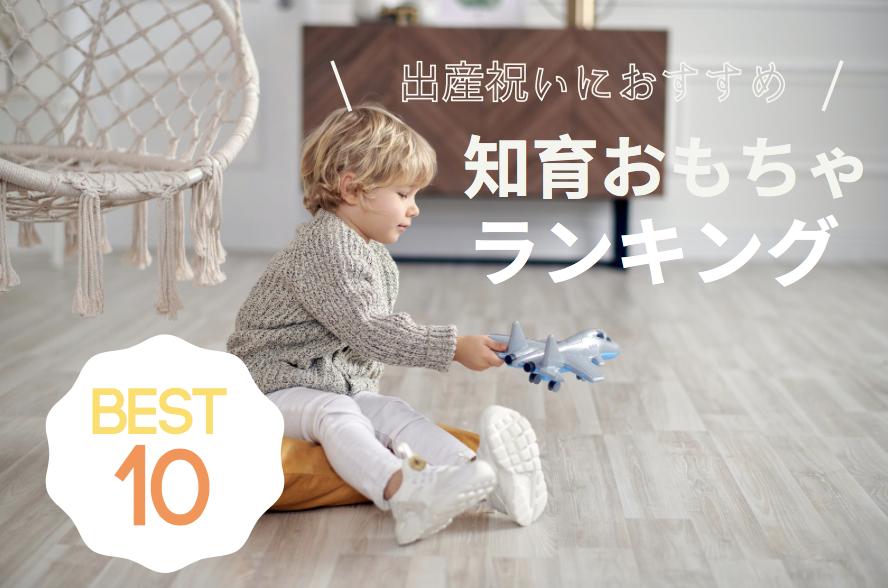 出産祝いに知育玩具を贈ろう! 【人気ランキングBEST10】