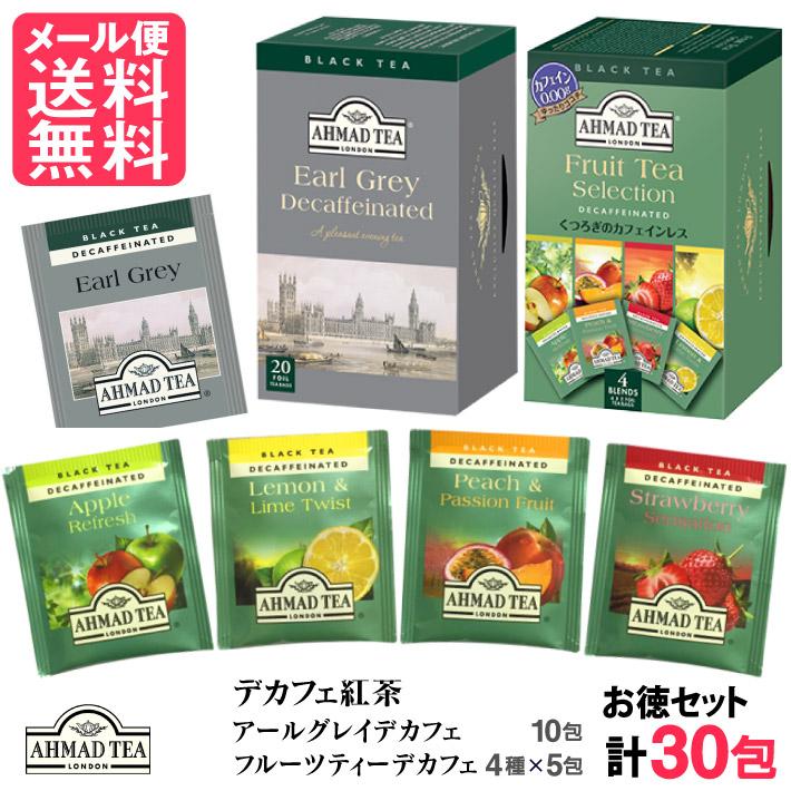 出産祝いに美味しい紅茶を贈ろう!!ノンカフェインでおすすめ10選