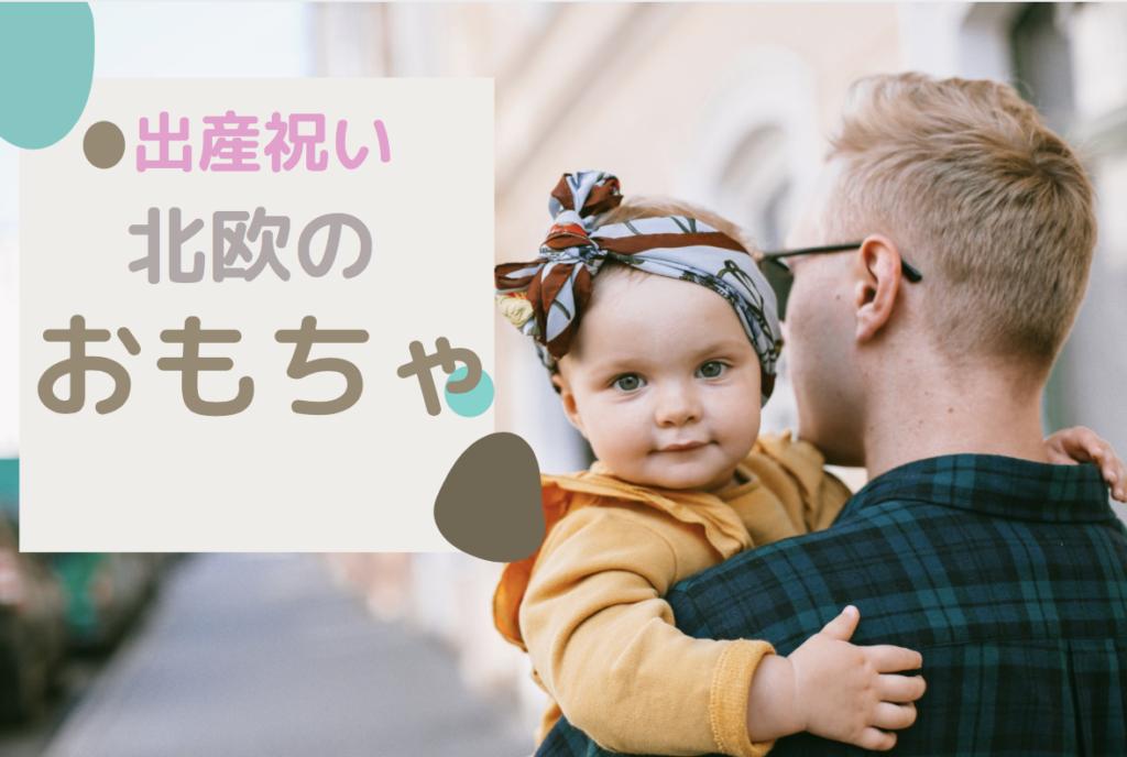 【出産祝い】北欧のおもちゃを贈ろう!!おすすめ10選