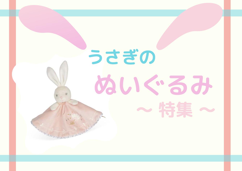 ウサギのぬいぐるみ特集! 〜出産祝い&誕生日におすすめ〜