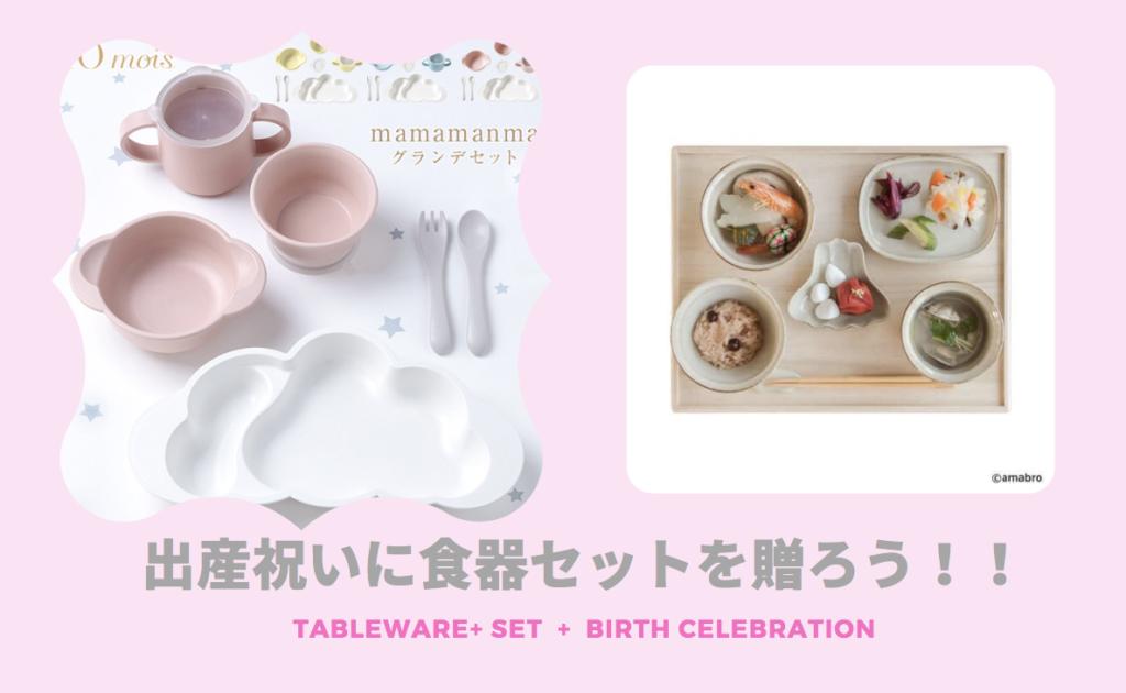 【出産祝い】食器セットが便利で嬉しい!おすすめ10選