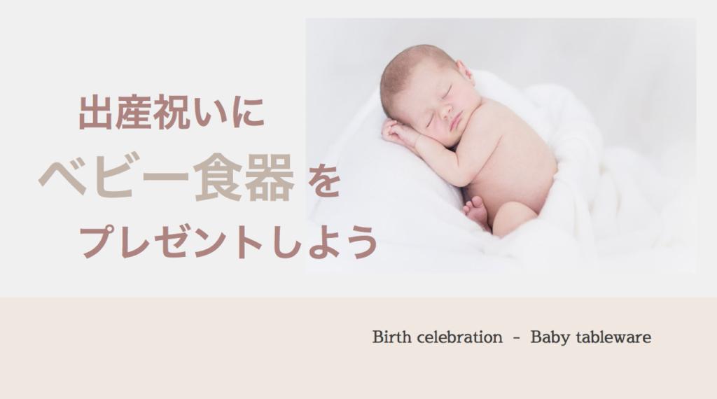 出産祝いは食器で決まり!先輩ママおすすめ10選